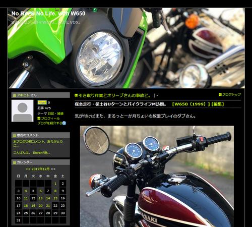新ブログ.png